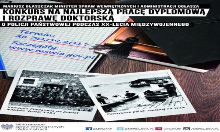 Konkurs na najlepszą pracę dyplomową lub rozprawę doktorską na temat polskiej Policji Państwowej - Zdjęcie główne